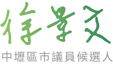 徐景文官方網站